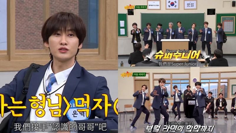 《認識的哥哥》預告:韓流天團 Super Junior 宣示要取代現有的主持人們!
