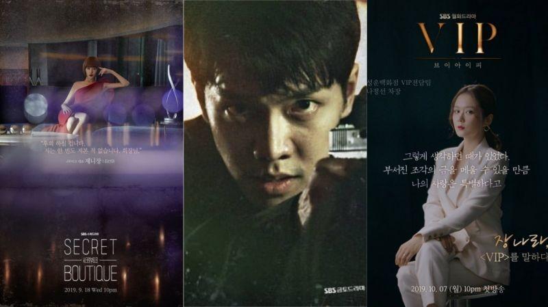 SBS秋季新劇強棒接連出擊!《Secret Boutique》金宣兒X金宰英、《VAGABOND》李昇基X裴秀智、《VIP》張娜拉X李相侖