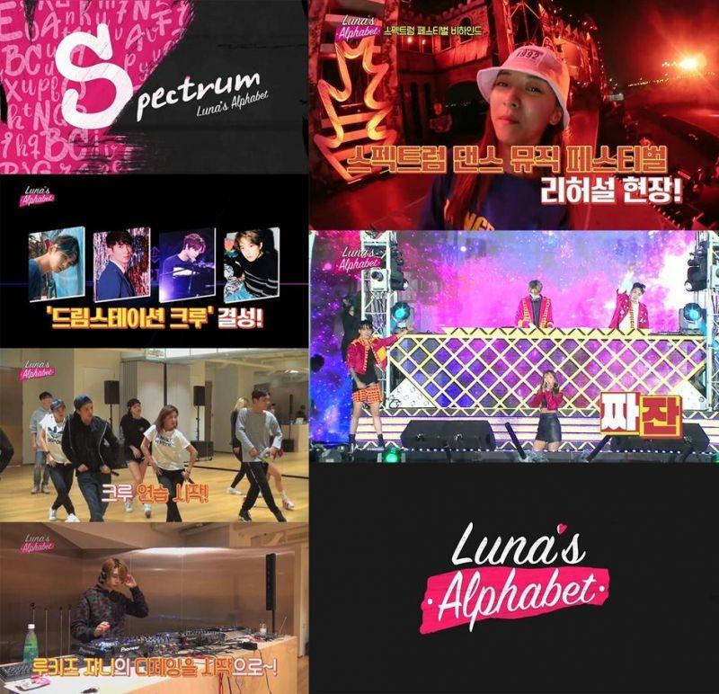 f(x) Luna个人频道公开Spectrum音乐节目幕后影片