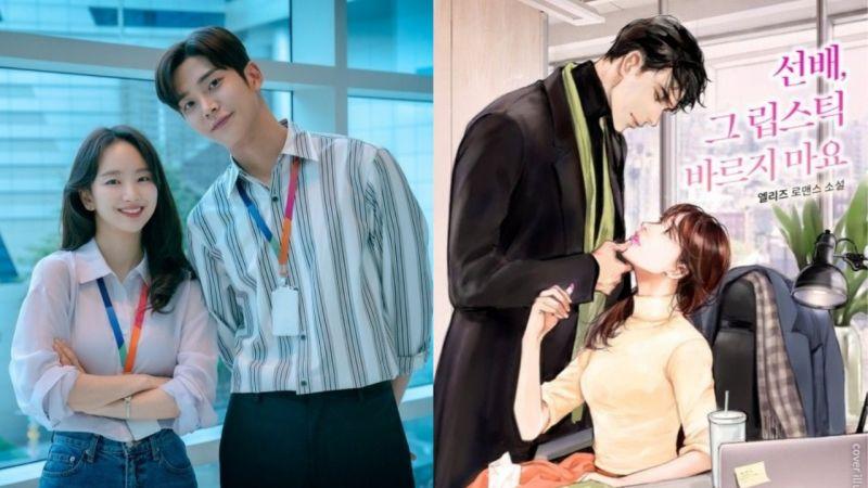 演員陣容終於確定啦!路雲、元真兒主演JTBC新劇《前輩那支口紅不要塗》,預計在2021年上半年首播!