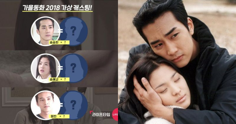 如果翻拍《蓝色生死恋》 哪些偶像最适合演出俊熙、恩熙和泰锡?