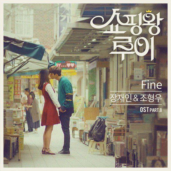 《購物王路易》融化你心的男女合唱 超暖心「Fine」完整MV登場