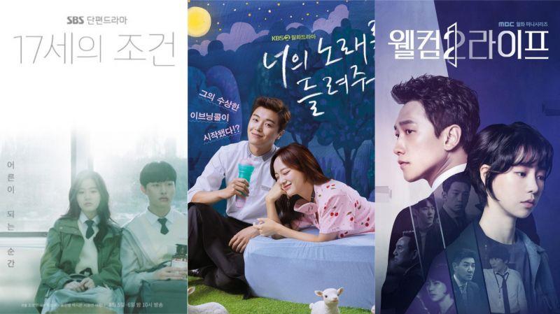 今日有三部新劇首播!SBS《17歲的條件》& KBS《讓我聆聽你的歌》& MBC《歡迎來到第2人生》