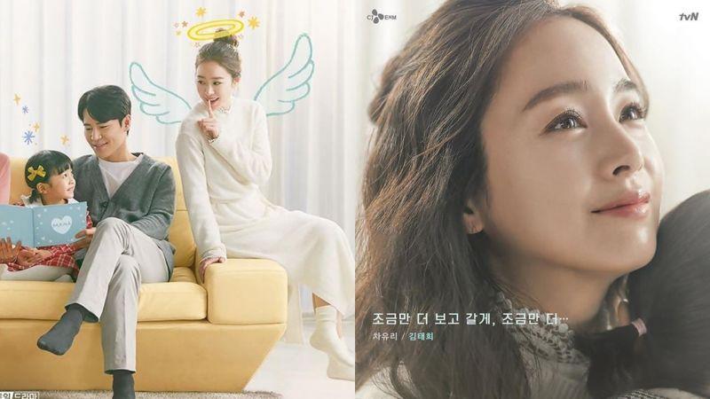 新劇《Hi Bye,Mama》女神金泰希化身守護天使,陪在女兒和老公李奎炯身邊~