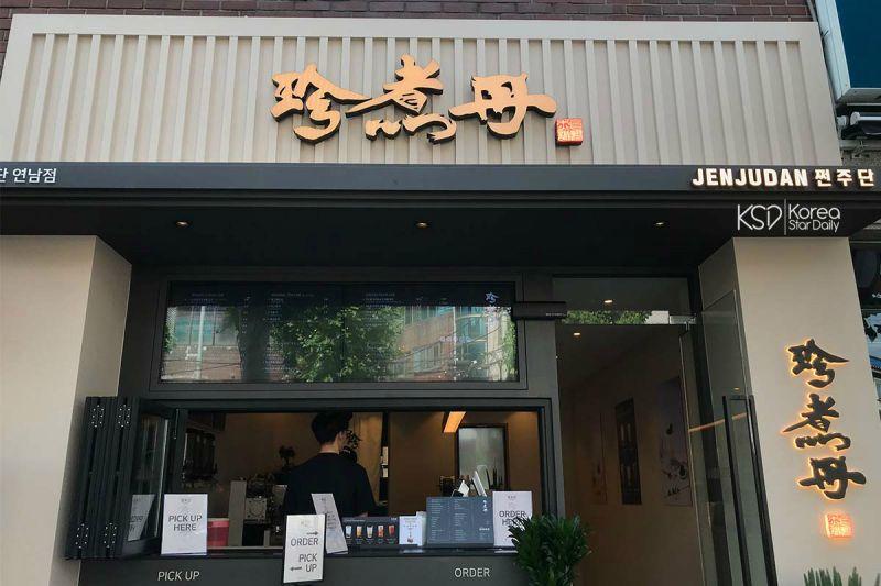 又一家台灣味在首爾:眾所期待的珍煮丹來了!
