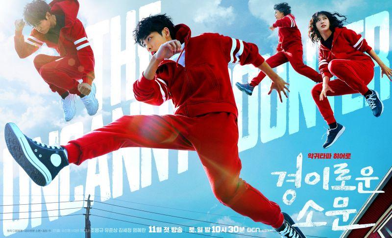 「飞吧~惊奇的Counter!」赵炳圭x刘俊相x金世正x廉惠兰《惊奇的传闻》前导海报热血发布