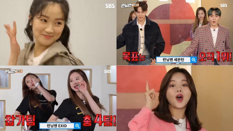 《RM》EXID、SEVENTEEN、金惠允、韩宝凛出演,谁能登上热搜No.1?