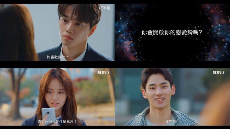 新劇《喜歡的話請響鈴》首波預告公開,金所炫與男主們眼神交流也太心動了吧~!