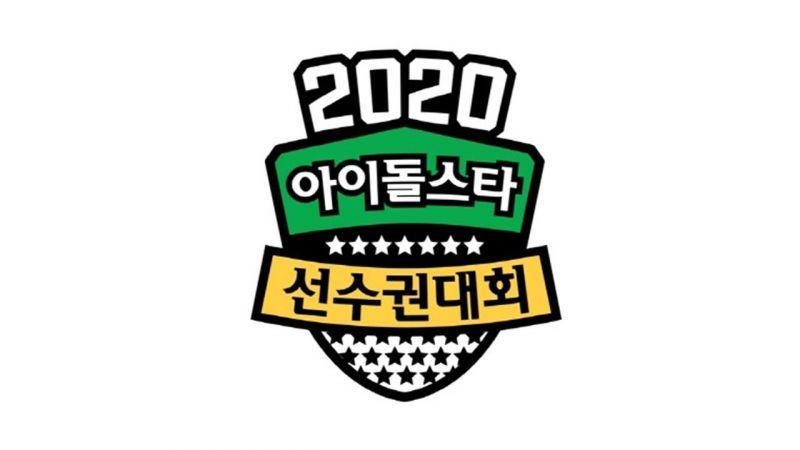 继新年春季特辑取消,2021 MBC《偶像运动会》中秋特辑也取消!