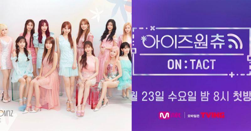 全新第四季!IZ*ONE綜藝《IZ*ONE CHU ON:TACT》確定將於9月23號播出~