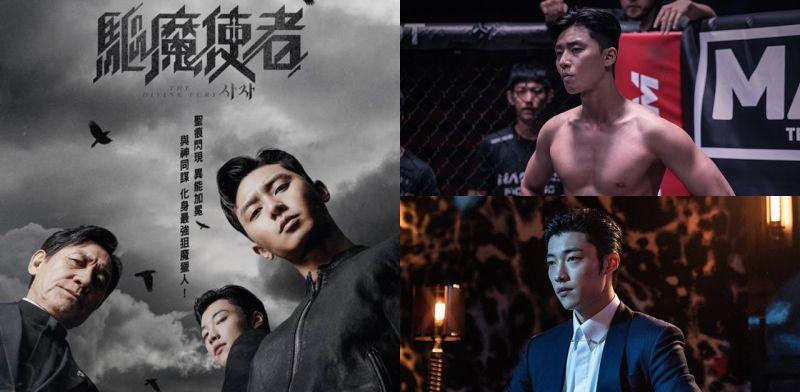 香港的朋友,想看肌肉的、痛快的打戏、又有点纳凉的《驱魔使者》吗?那就别错过机会啦♥