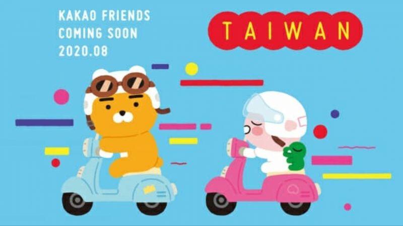 以後不用飛韓國也買到啦!Kakao Friends今年8月將在台北開設旗艦店,還會推出限定商品!