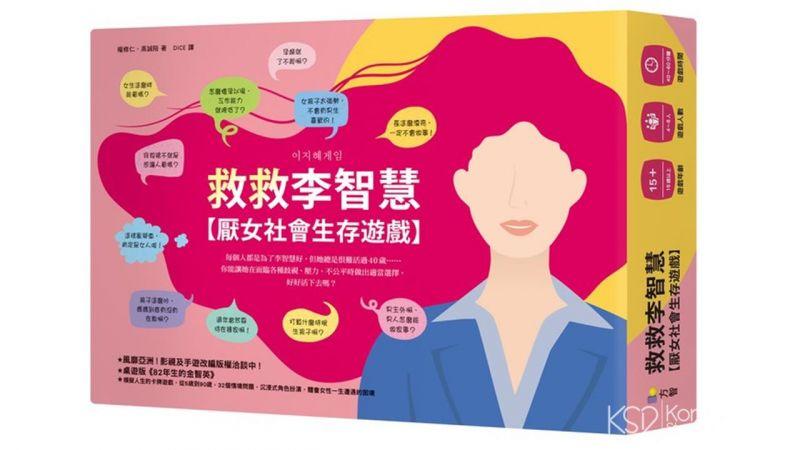 反映韩国女性真实人生的超人气桌游《救救李智慧》你的选择决定她的命运