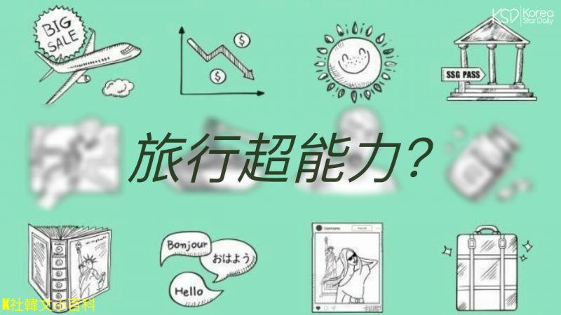 【K社韓文小百科】韓網熱帖:出國旅行最想獲得那種超能力?確認過每一條,都是迫切需要的XD