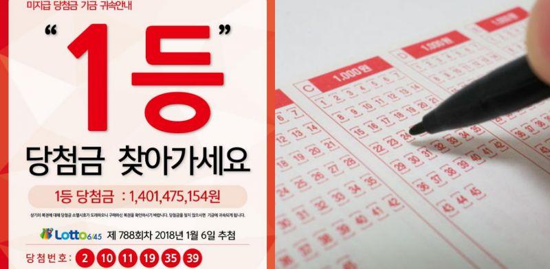 好可惜! 韓國樂透頭獎近15億元一年無人認領,近日已被作廢……