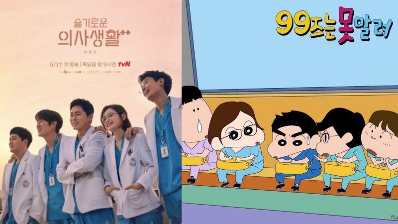 和《蠟筆小新》人物相似度高達99.99%的《機智醫生生活》99s!其實一年前就有「蠟筆小新版99s」了~