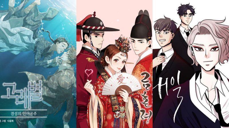 最近宣佈要拍成電視劇的韓國網漫和小說:從浪漫愛情到驚悚奇幻,這裡全都有!