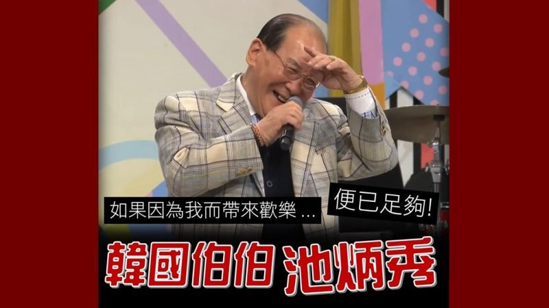 韓國伯伯池炳秀沒沒無聞77年,一夜爆紅:「能夠為別人帶來快樂,就已足夠﹗」