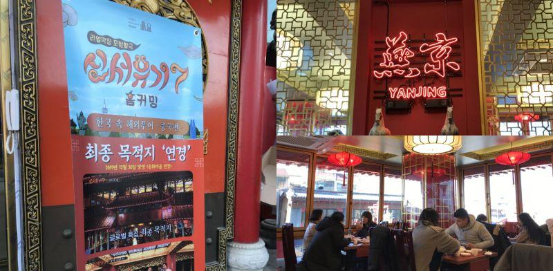 【仁川中國城】《新西遊記7》的環遊世界旅行地之一:燕京大飯店!