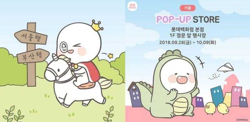 超可爱OMPANGI在蚕室乐天百货店POP-UP Store和大家见面啦,快来看这只小可爱吧!
