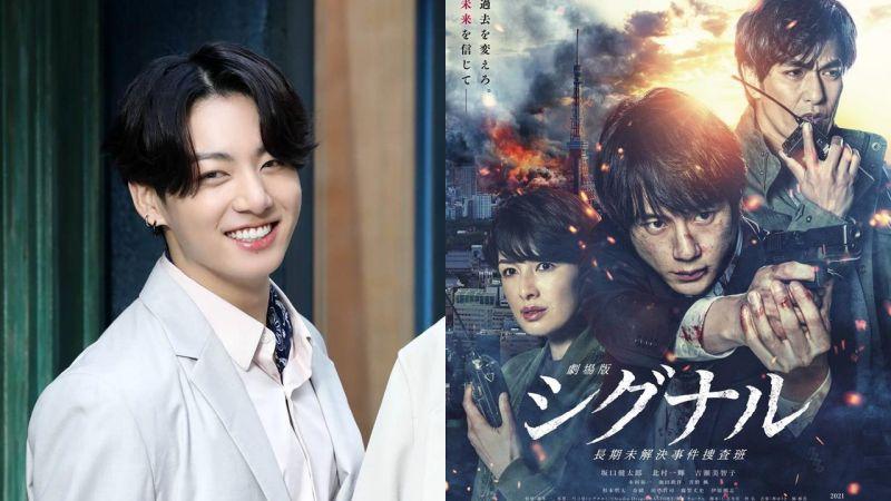 日《Signal信號》劇場版主題曲&預告公開!由BTS防彈少年團柾國親自參與製作