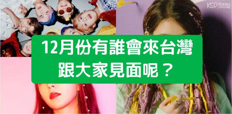 【不定時更新!】12月份有誰會來台灣跟大家見面呢?