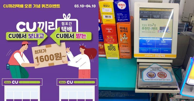 韩国生活介绍:GS25、CU便利店「店到店货运服务」便宜又方便的货运服务