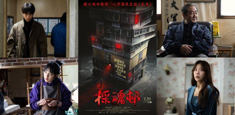 贈票:盛駿、金寶羅、金洪波、Girl's Day隊長朴素珍主演的《採魂邨》香港場特映會