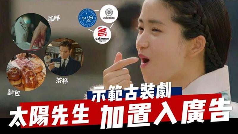 韓劇《陽光先生》示範-古裝劇也能加入「植入式廣告」(置入性行銷)!?