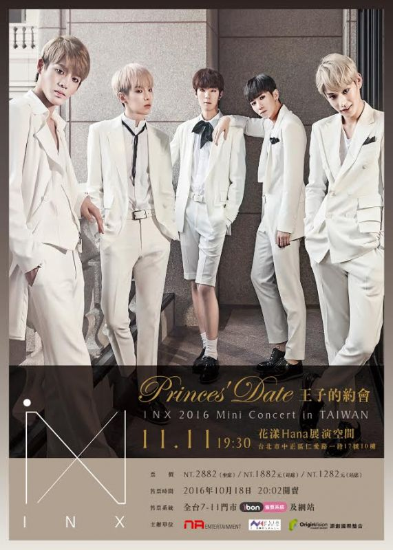 韩星网送你去看INX「Princes' Date --INX 2016 Mini Concert in TAIWAN」演唱会
