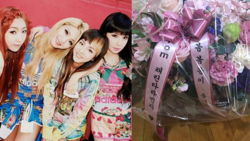 滿滿的團魂呀!2NE1成員為SOLO回歸的朴春送上應援花籃「春春春來啦,彩麟Dara旻智♥」