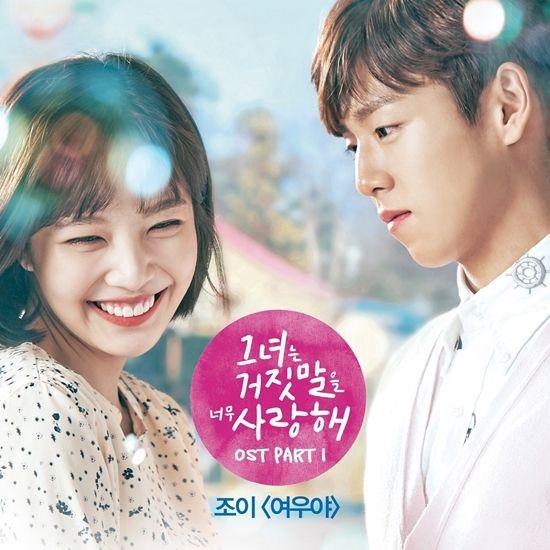 Red Velvet Joy为主演新剧《她爱上了我的谎》演唱首波OST《狐狸呀》MV公开