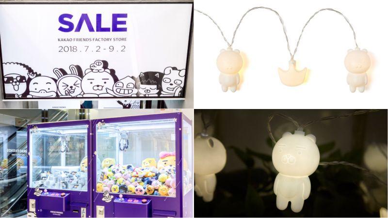 「Kakao Friends」期间限定的outlet开幕啦!最近还推出了超可爱的Ryan灯串!