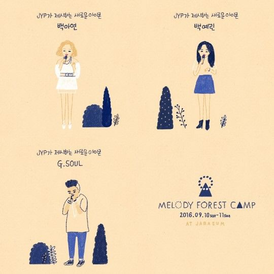 JYP旗下白艺潾、白雅妍、G.Soul 携手参加《Melody Forest Camp》