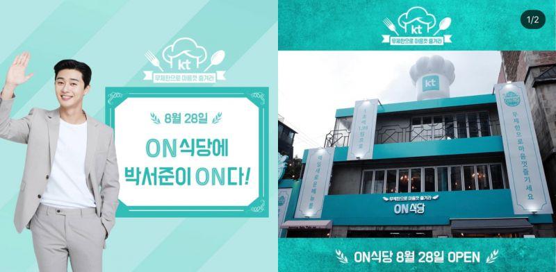 弘大期間限定!以秒數計費的人氣自助餐廳,1秒只要1.98韓幣!