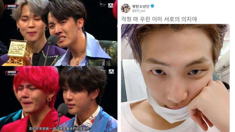 BTS 防弹少年团队长 RM 发文:「别担心!我们已经是彼此的依偎了。」