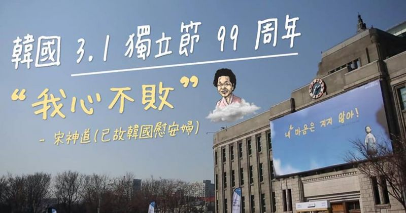 歷史不能被遺忘【我心不敗:韓國 3.1 獨立節 99 周年紀念】背後的故事