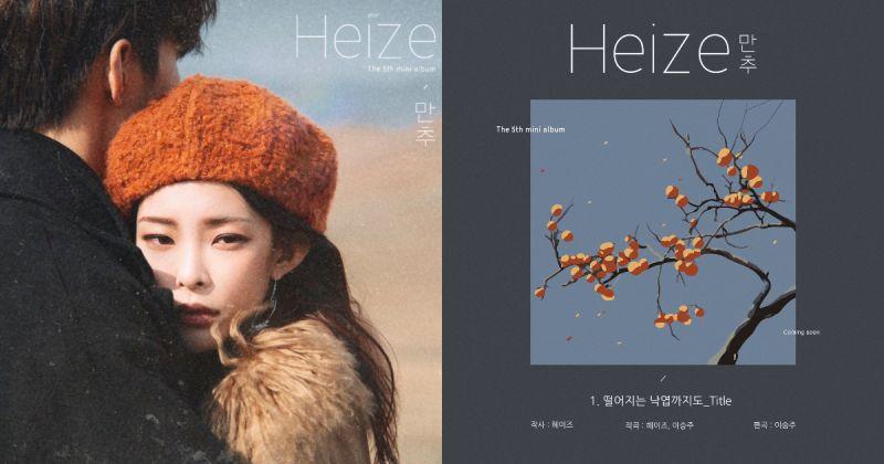 绝对的因信赖而听!Heize 新专辑横扫音源榜