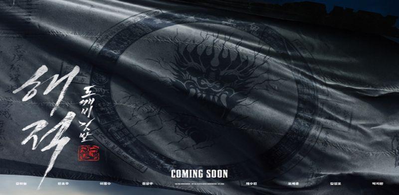 姜河那、韓孝周、李光洙、權相佑新片《海賊:鬼怪旗幟》主視覺海報公開!9月13日《帶輪子的家》齊聚野外生活