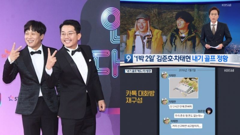 鄭俊英手機爆出《兩天一夜》成員車太鉉、金俊昊涉賭!兩人發表道歉文,並從所有節目下車!