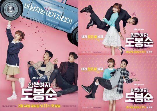 JTBC新劇《大力女子都奉順》公開朴寶英、朴炯植、金志洙三人海報