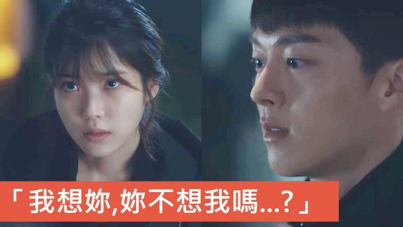 tvN《我的大叔》劇中,張基龍坦承對IU那滿滿的恨意原本是「愛」?