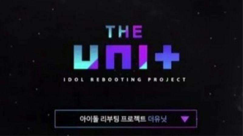 《THE UNIT》除了偶像組合的成員外!只要有演藝圈出道經驗的都可以參加!