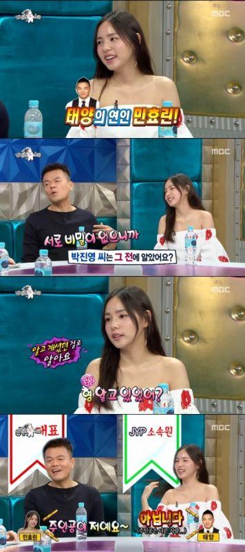 朴軫泳《Radio Star》爆料:「一開始就知道BigBang太陽和閔孝琳交往」