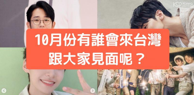 【不定时更新!】10月份有谁会来台湾跟大家见面呢?