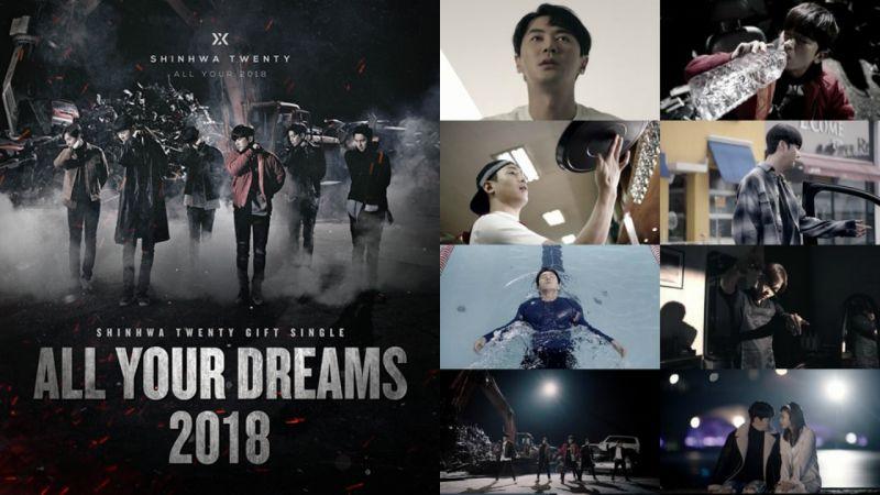 神話專屬的神還原!快來 2018 年版〈All Your Dreams〉完整 MV 裡找出當年的回憶
