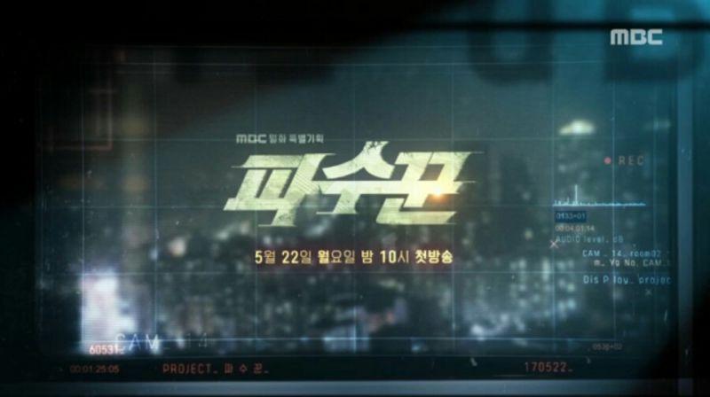 金英光、李诗英、金瑟琪等人主演MBC新剧《守望者》公开首版预告片