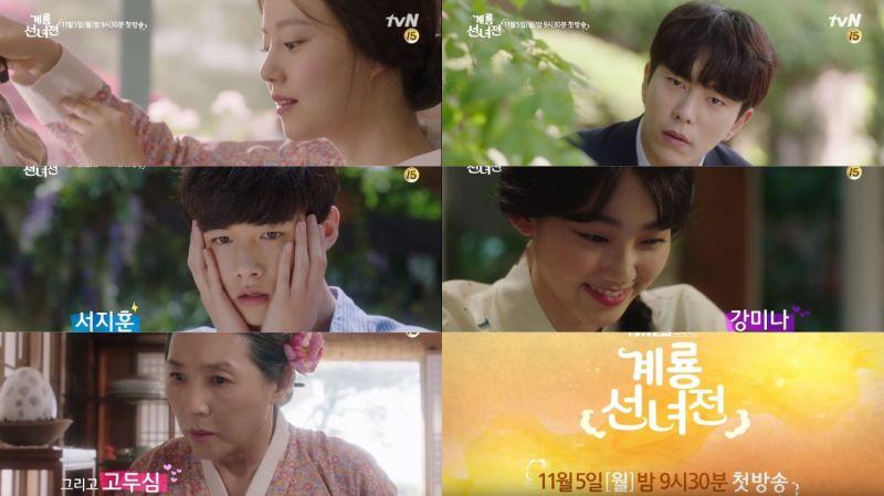 文彩元、尹賢敏主演tvN《雞龍仙女傳》今晚(5日)首播!6分鐘長預告快速掌握觀影重點~