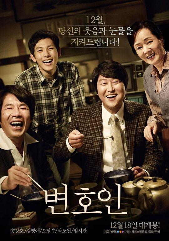 《辯護人》總觀影數止步1136萬人次 列韓影壇最佳票房第8