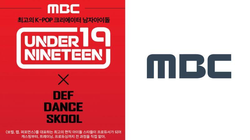 寻找新世代全能男团!MBC&Def Dance Skool 新选秀《Under 19》热烈招募参赛者